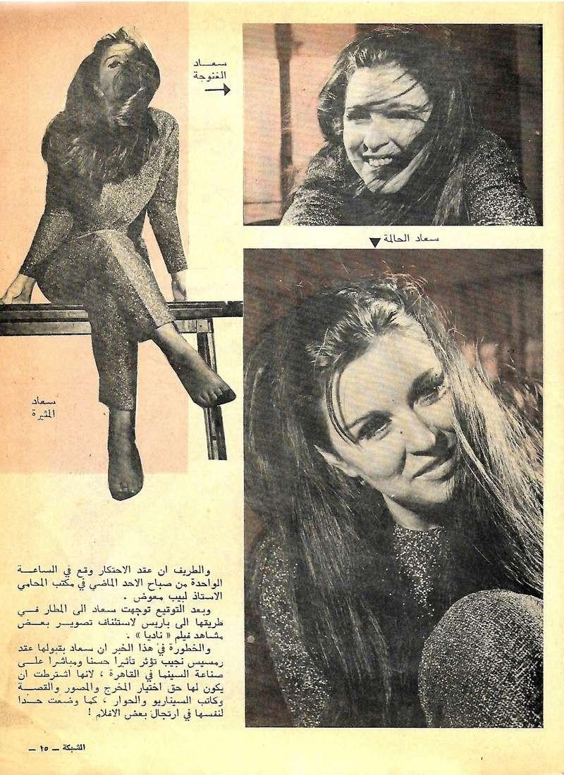 خبر صحفي : رمسيس يؤمم سعاد حسني 1969 م 222