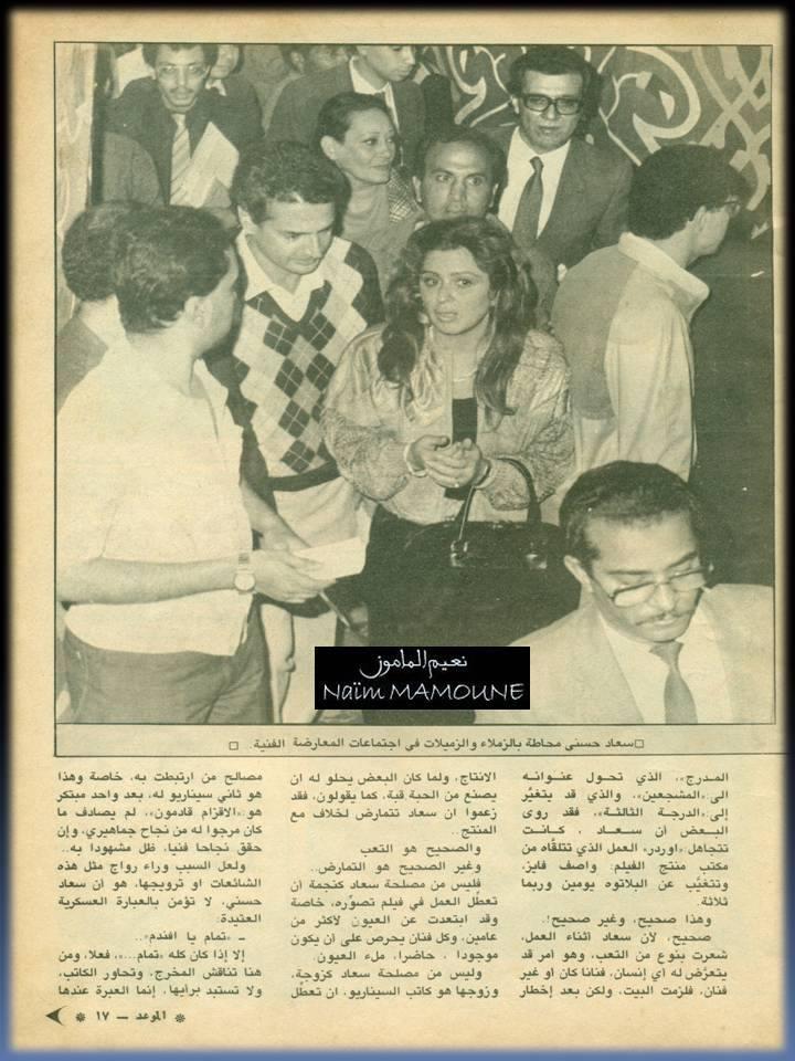 مقال - مقال صحفي : سعاد حسني .. بماذا ترد على القذائف ؟ 1988 م 224