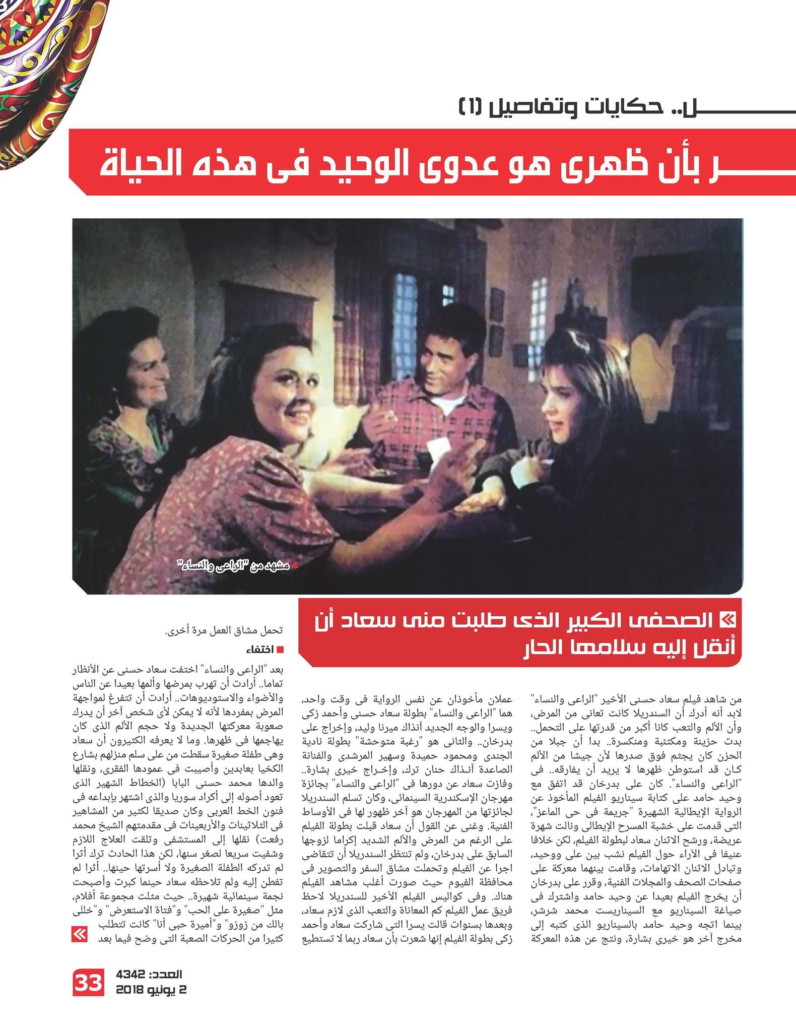 مقال - مقال صحفي : حين قالت لي السندريلا .. أشعر بأن ظهري عدوي الوحيد في هذه الحياة 2018 م 225