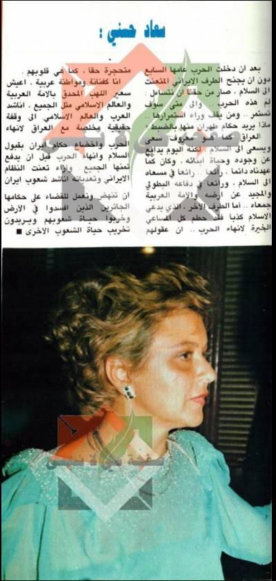مقال صحفي : سعاد حسني .. تتحدث عن الحرب العراقية الايرانية 1987 م 29597810