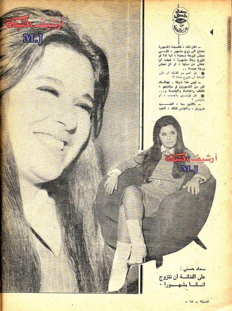 حوار صحفي : سعاد حسني تهرب من بيت الزوجية 1969 م 310