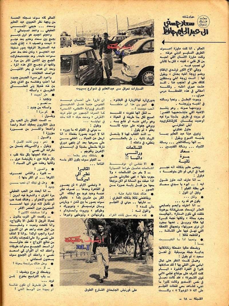 حافظ - حوار صحفي : بعد فراق سنوات .. سعاد حسني عادت إلى عبدالحليم حافظ 1969 م 311