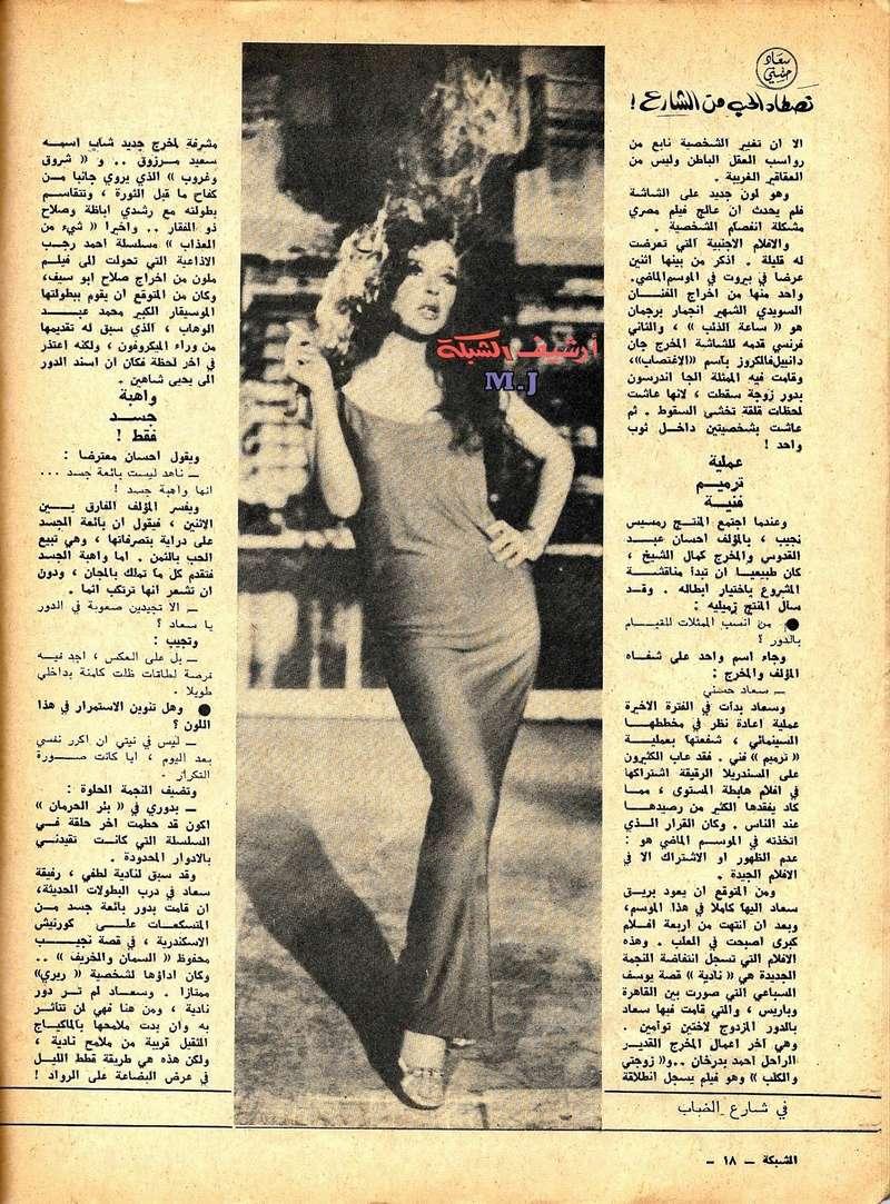 مقال صحفي : سعاد حسني تصطاد الحب من الشارع 1969 م 312