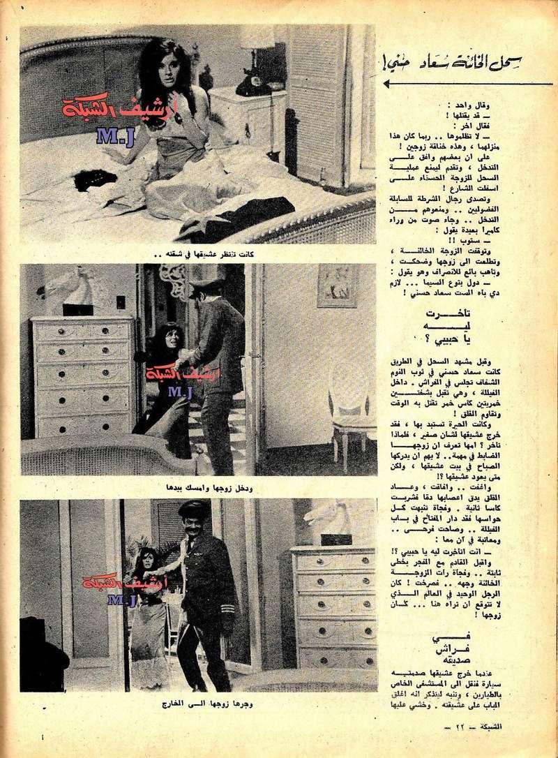 مقال - مقال صحفي : سحل الخائنة سعاد حسني ! 1969 م 313