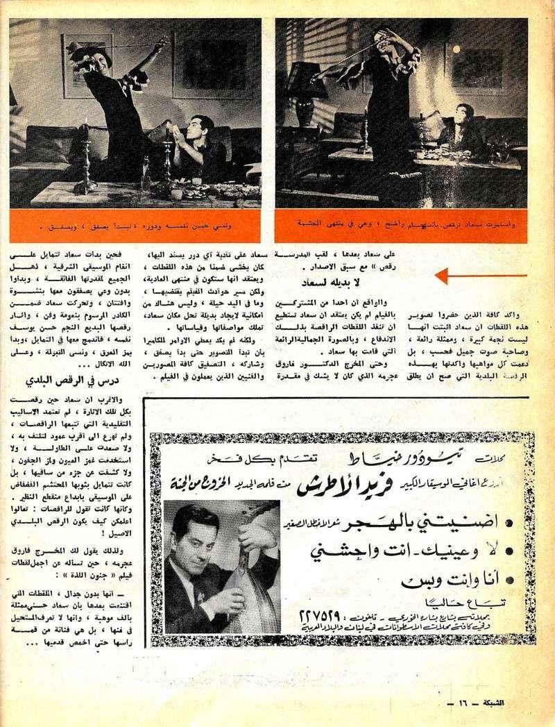 مقال صحفي : سعاد حسني ترقص بلدي في بيروت 1967 م 315