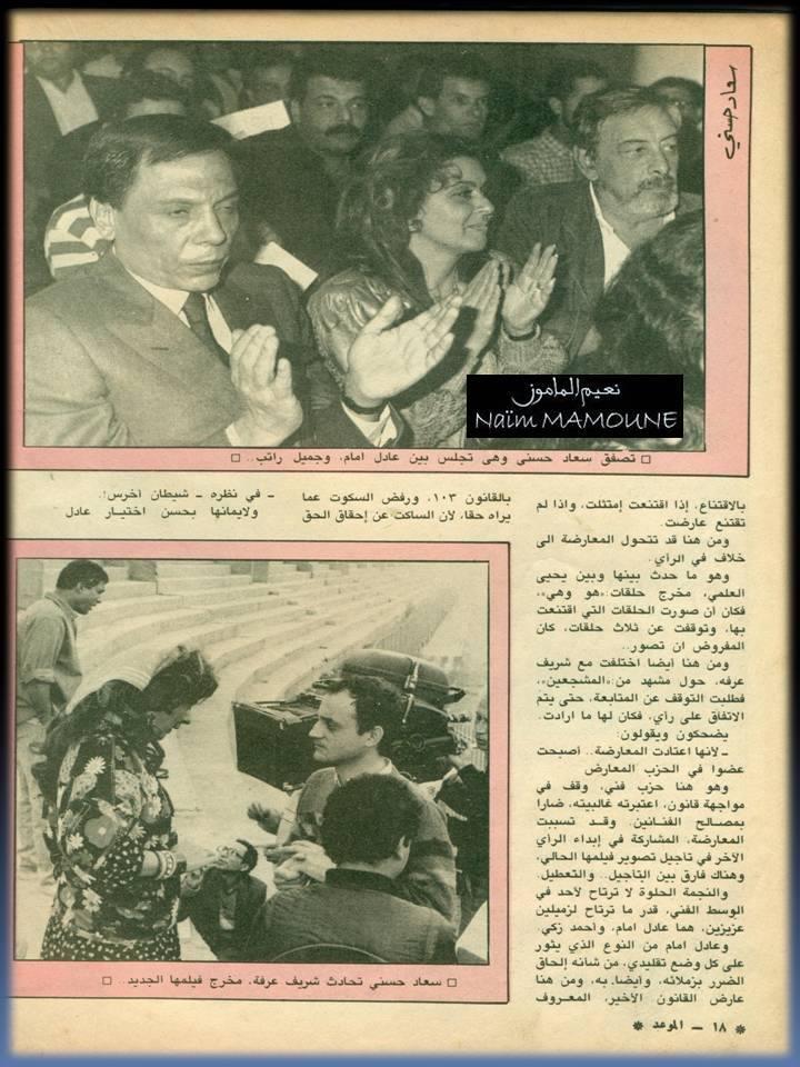 مقال - مقال صحفي : سعاد حسني .. بماذا ترد على القذائف ؟ 1988 م 317