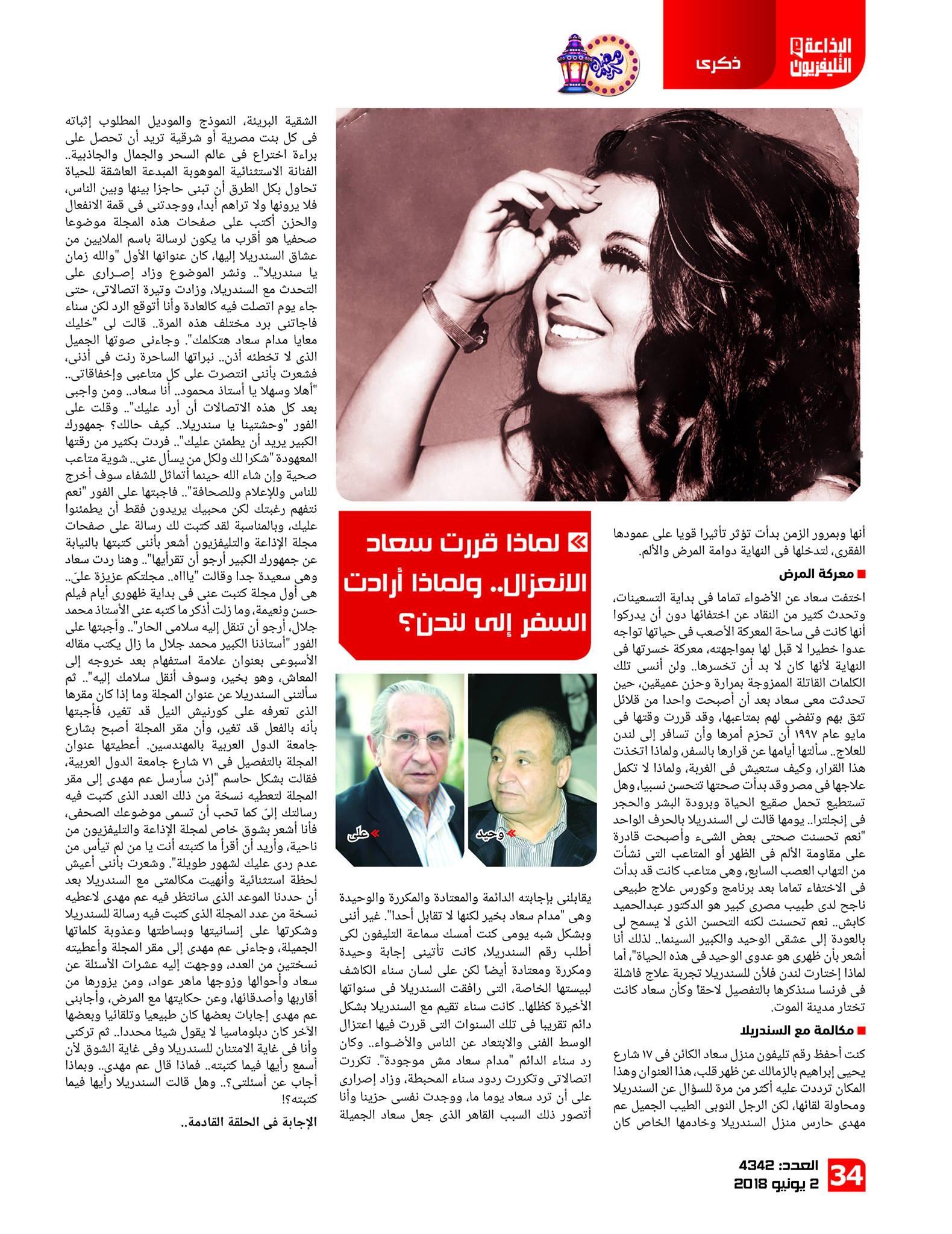 صحفي - مقال صحفي : حين قالت لي السندريلا .. أشعر بأن ظهري عدوي الوحيد في هذه الحياة 2018 م 318
