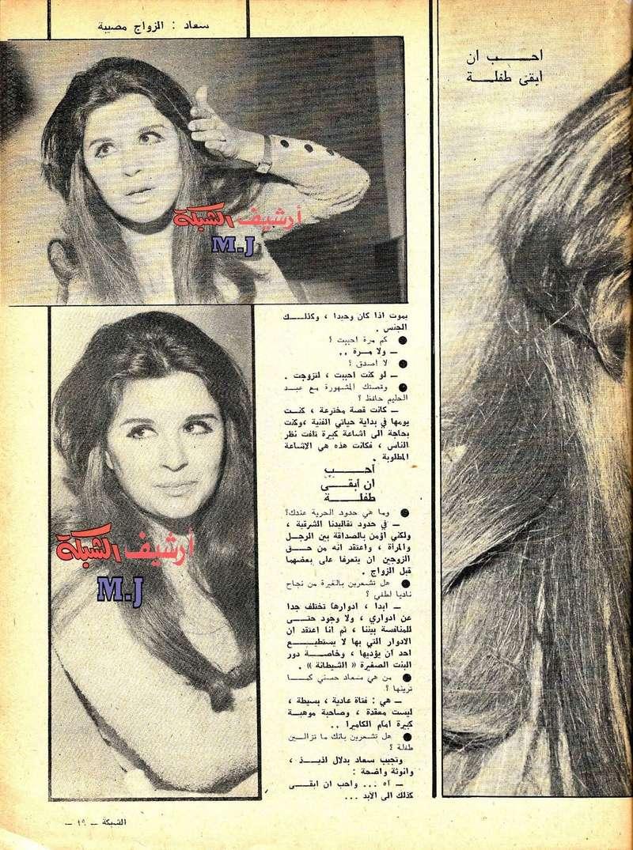 حوار صحفي : سعاد حسني تهرب من بيت الزوجية 1969 م 410
