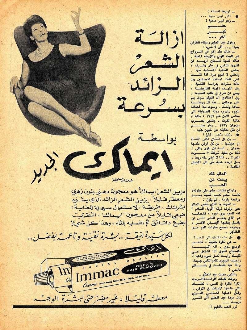 حافظ - حوار صحفي : بعد فراق سنوات .. سعاد حسني عادت إلى عبدالحليم حافظ 1969 م 411