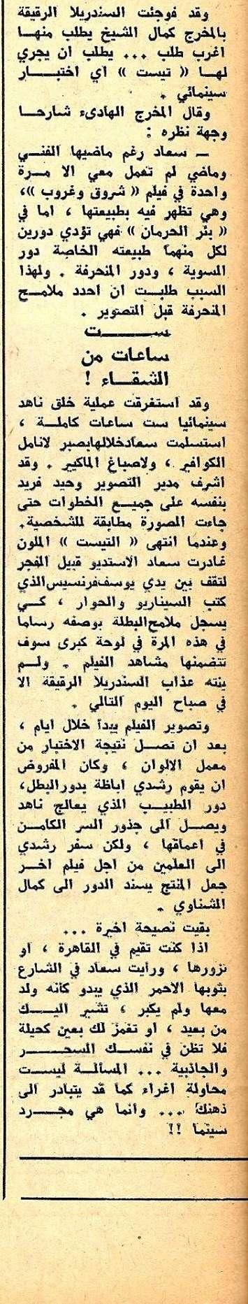 مقال - مقال صحفي : سعاد حسني تصطاد الحب من الشارع 1969 م 412
