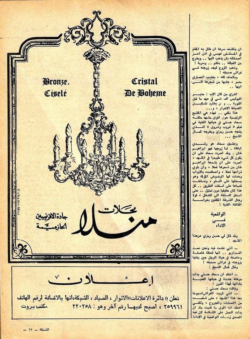سعاد - مقال صحفي : سحل الخائنة سعاد حسني ! 1969 م 413