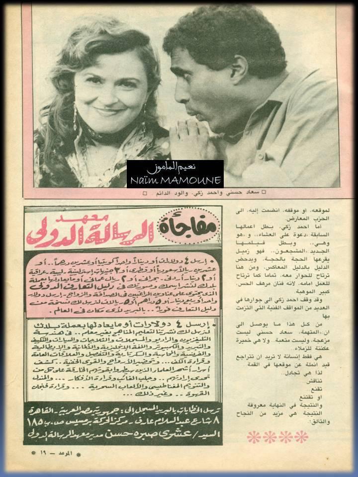 مقال - مقال صحفي : سعاد حسني .. بماذا ترد على القذائف ؟ 1988 م 415