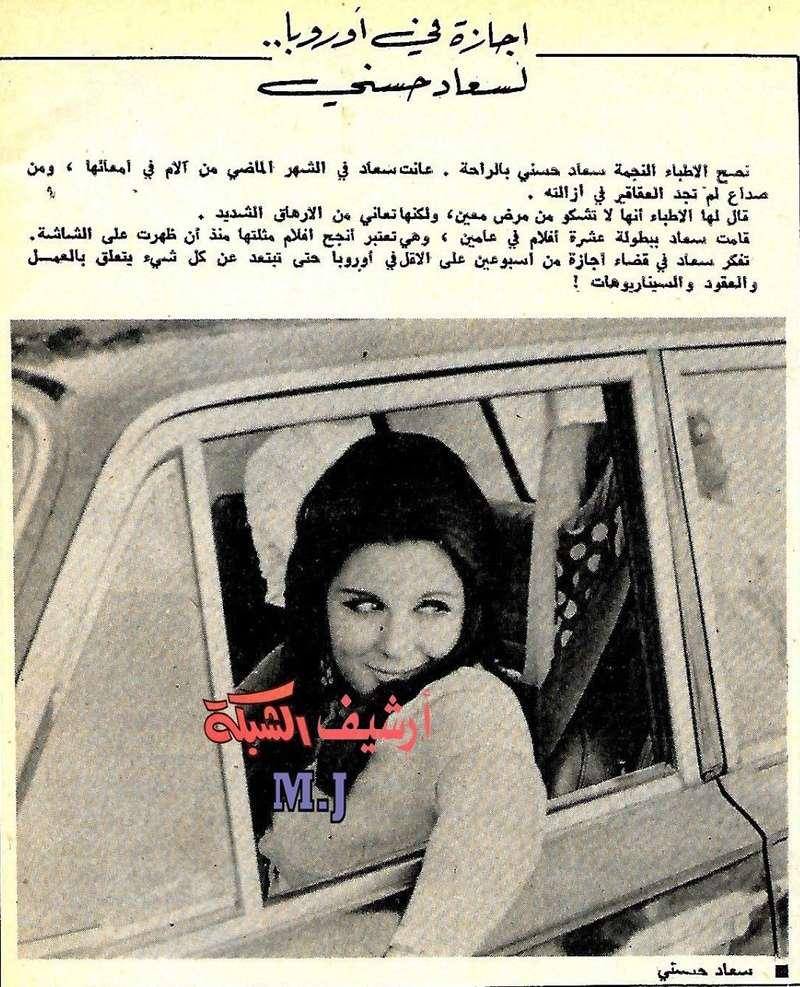 صحفي - خبر صحفي : اجازة في أوروبا .. لسعاد حسني 1970 م _ia_uu10