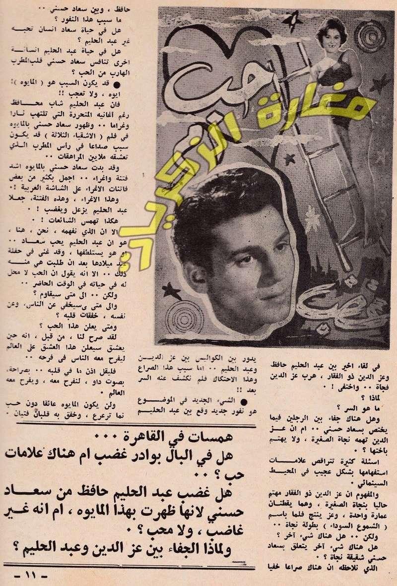 مقال - مقال صحفي : حب أم غضب .. بين عبدالحليم حافظ وسعاد حسني 1962 م _o__ao10