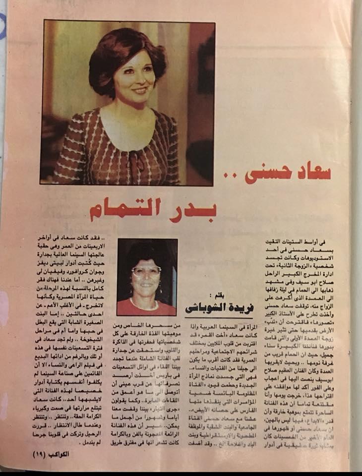 سعاد - مقال صحفي : سعاد حسني .. بدر التمام 2003 م (؟) _oa__o10