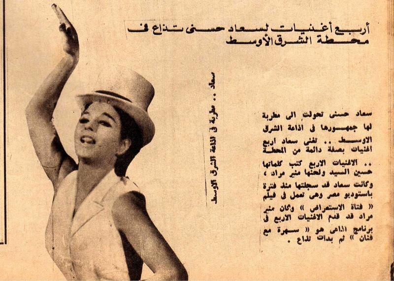 خبر صحفي : أربع أغنيات لسعاد حسني تذاع في محطة الشرق الأوسط 1969 م _oa_o_10
