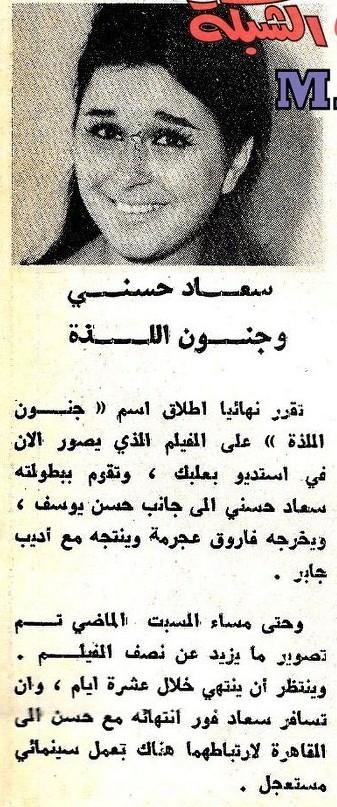 سعاد - خبر صحفي : سعاد حسني وجنون اللذة 1967 م _oa_uo10