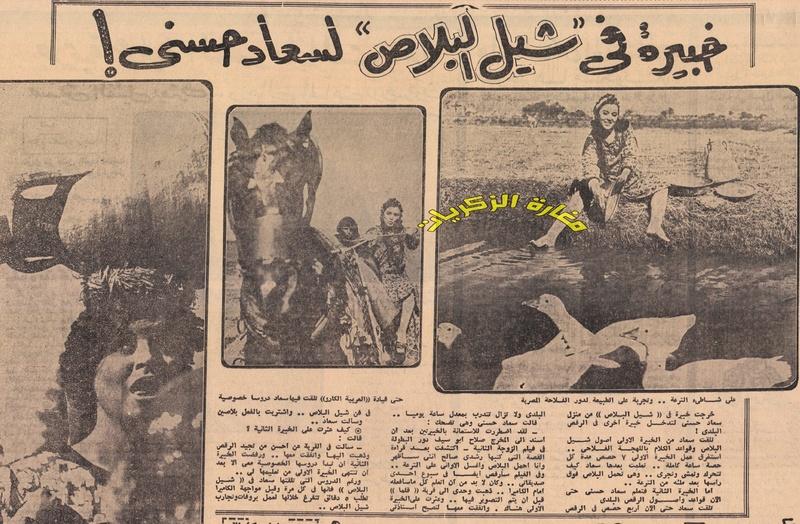 خبر صحفي : خبيرة في شيل البلاص لسعاد حسني! 1967 م A_ia_a10