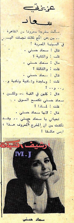 حوار صحفي : عزيزتي سعاد 1966 م Aa__1910