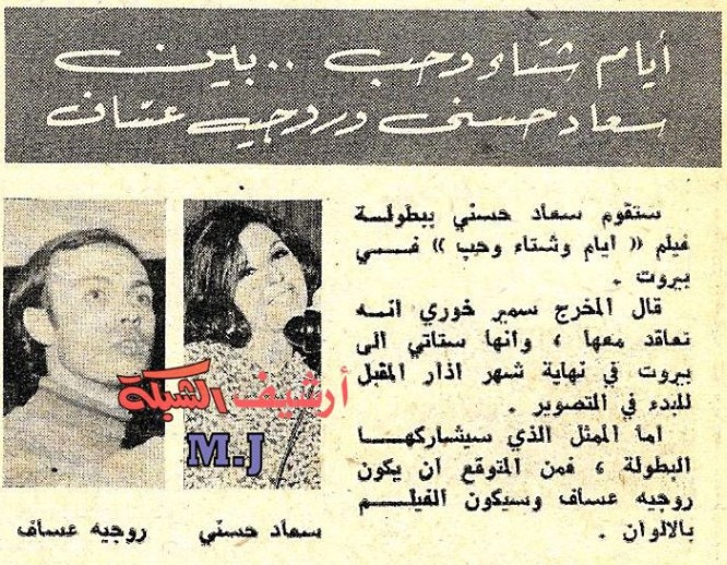 سعاد - خبر صحفي : أيام شتاء وحب .. بين سعاد حسني وروجيه عسّاف 1970 م Ao_y_u10