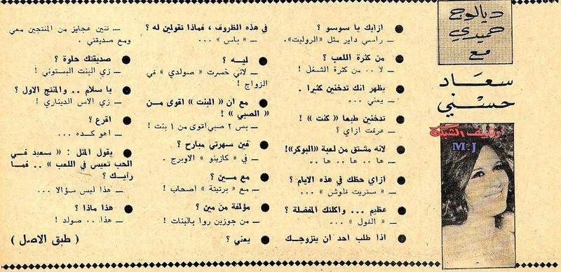 سعاد - حوار صحفي : ديالوج حميدي مع ... سعاد حسني 1969 م Aou_oa10