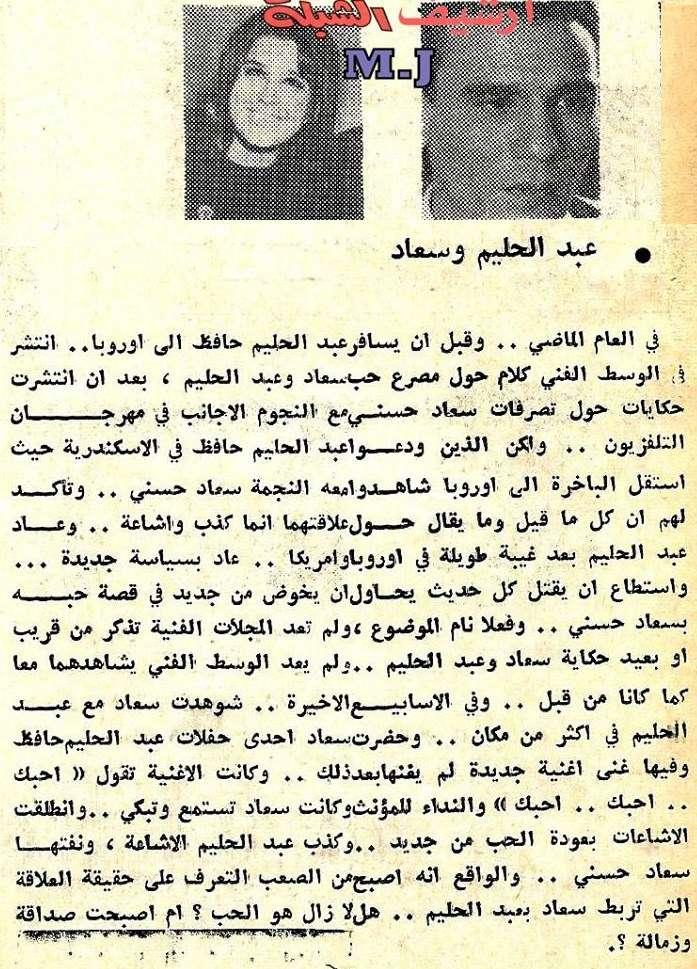 مقال صحفي : حكايات القلوب في عام 1964 م .. عبدالحليم وسعاد 1965 م Da_oio10