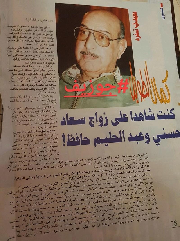وعبدالحليم - حوار صحفي : كمال الطويل .. كنت شاهداً على زواج سعاد حسني وعبدالحليم حافظ ! 1996 م Doo_ou10