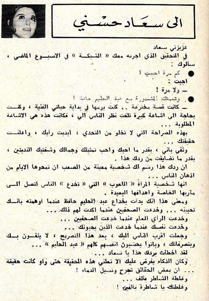 وثيقة مكتوبة : صاروخ إلى .. سعاد حسني 1969 م Eu_aoy10