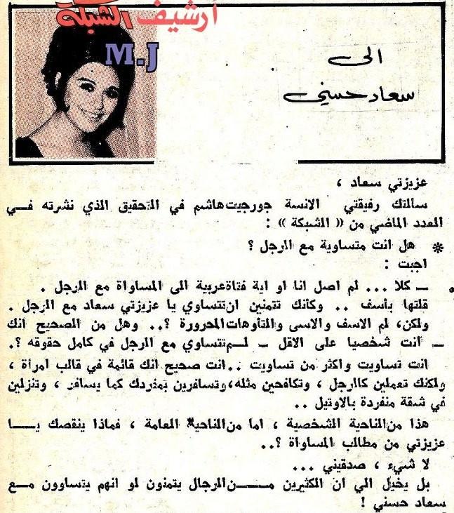 سعاد - حوار صحفي : قذيفة موجهة .. إلى سعاد حسني 1967 م Iai_ou10