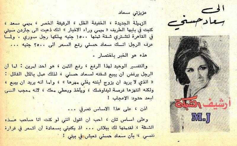 وثيقة مكتوبة : قذائف موجهة .. إلى سعاد حسني 1970 م Iai_ou12