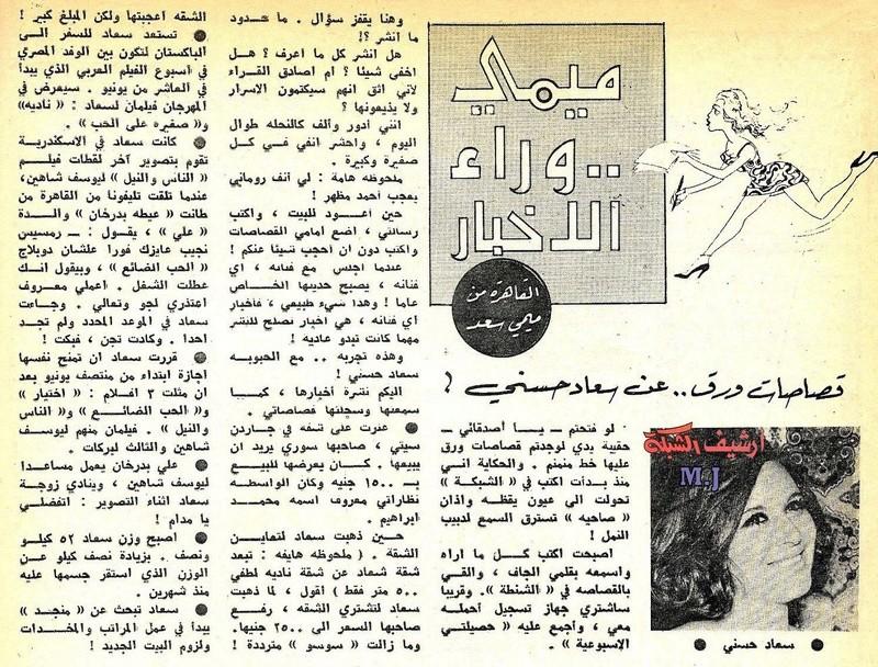 مقال - مقال صحفي : قصاصات ورق .. عن سعاد حسني ! 1970 م Iee_ui10