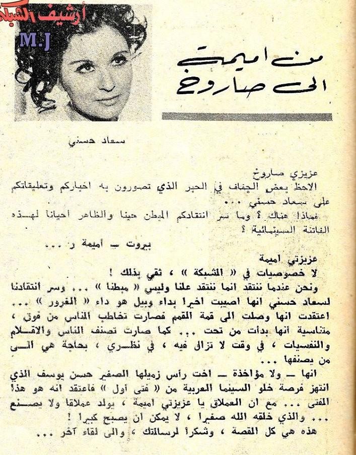مقال - مقال صحفي : قذائف موجهة ... من اميمة الى صاروخ 1970 م Ii_ouu10