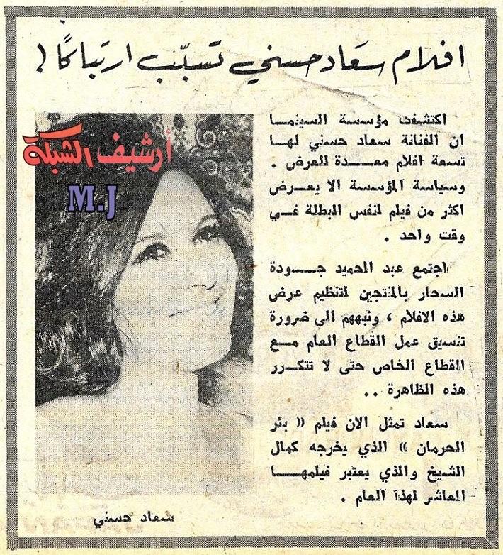 خبر صحفي : افلام سعاد حسني تسبب ارتباكاً ! 1969 م Ioo__o11