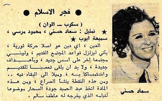 خبر صحفي : أفلام للمستقبل .. فجر الأسلام 1969 م Ioo_oo10