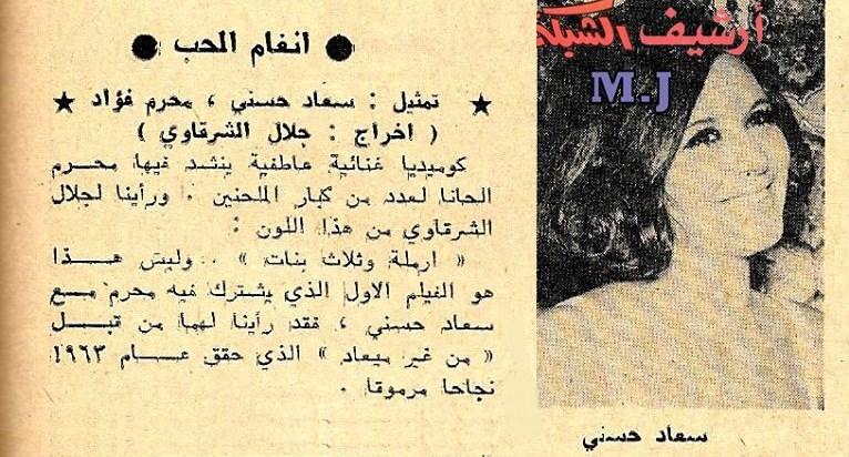 خبر صحفي : أفلام للمستقبل .. انغام الحب 1969 م Ioo_oo11
