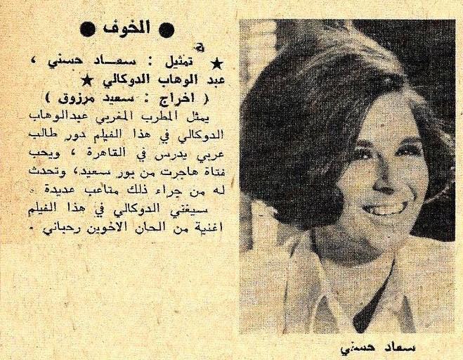 خبر صحفي : أفلام للمستقبل .. الخوف 1970 م Ioo_oo14