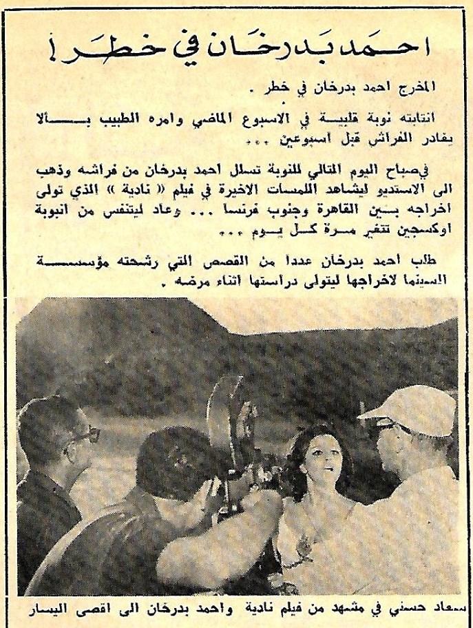 بدرخان - خبر صحفي : أحمد بدرخان في خطر ! 1969 م O_o_ia10