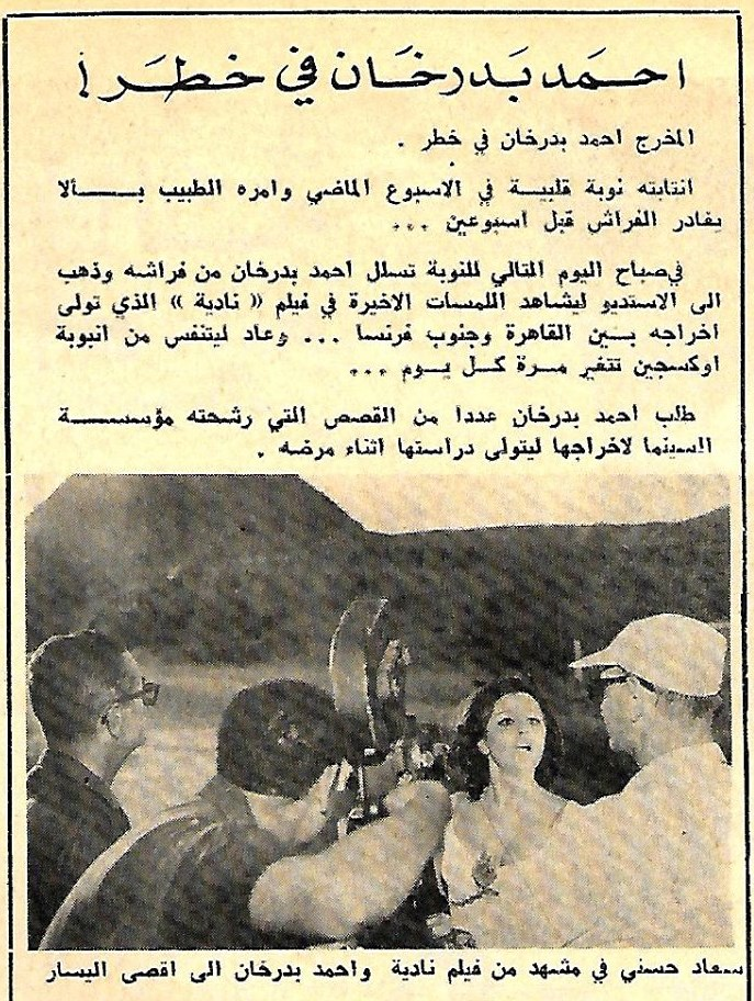 خبر صحفي : أحمد بدرخان في خطر ! 1969 م O_o_ia10