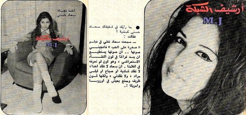 سعاد - حوار صحفي : نجاة الصغيرة .. تقيم تجربة شقيقتها سعاد حسني في الغناء 1969 م O_oea_10
