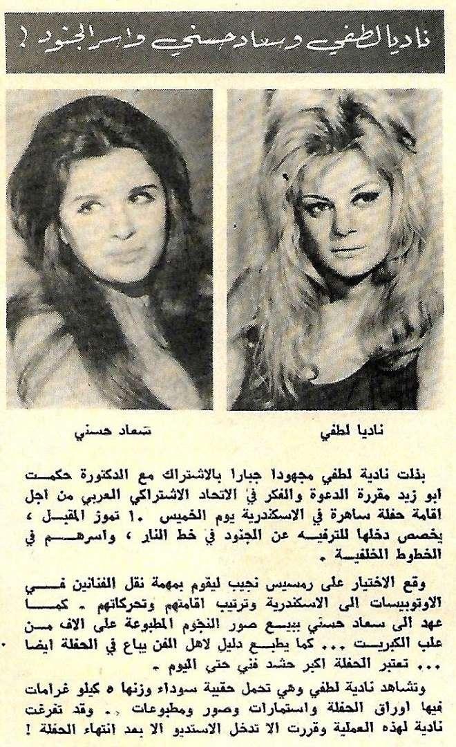 خبر صحفي : نادية لطفي وسعاد حسني واسر الجنود ! 1969 م Oa_oia10