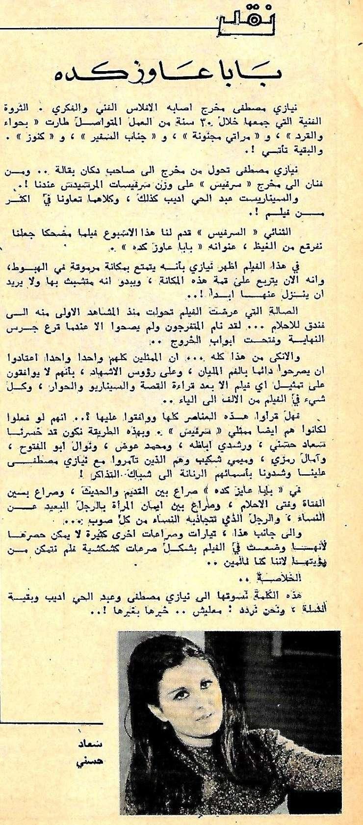 عايز - نقد صحفي : بابا عايز كده 1968 م Oi__a_10