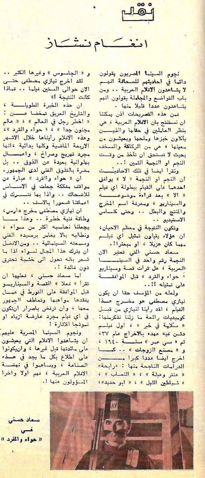 نقد صحفي : أنغام نشاز 1968 م Oi_oo_10