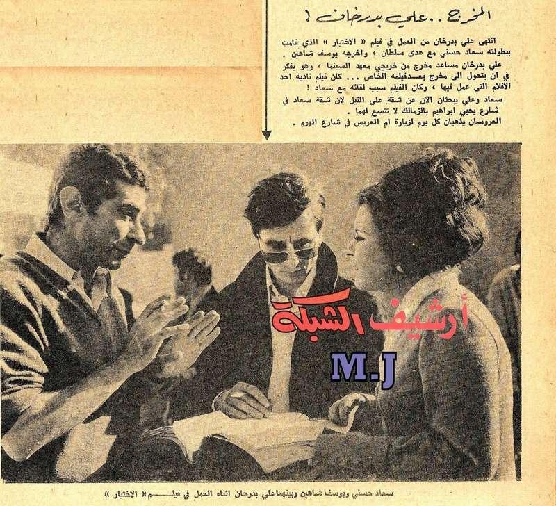خبر صحفي : المخرج .. علي بدرخان 1970 م Oo_oa_10