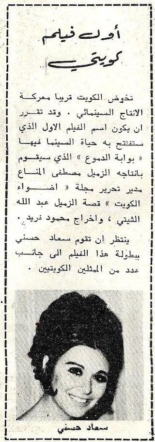 خبر صحفي : أول فيلم كويتي 1967 م Uo_iao10
