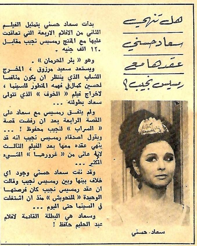رمسيس - خبر صحفي : هل تنهي سعاد حسني عقدها مع رمسيس نجيب ! 1969 م Uo_oua10