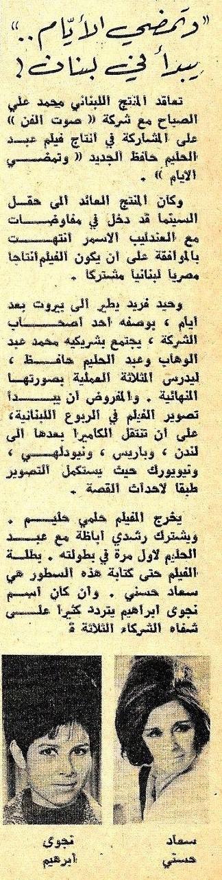 خبر صحفي : وتمضي الأيام .. يبدأ في لبنان ! 1970 م Uoa_oa10
