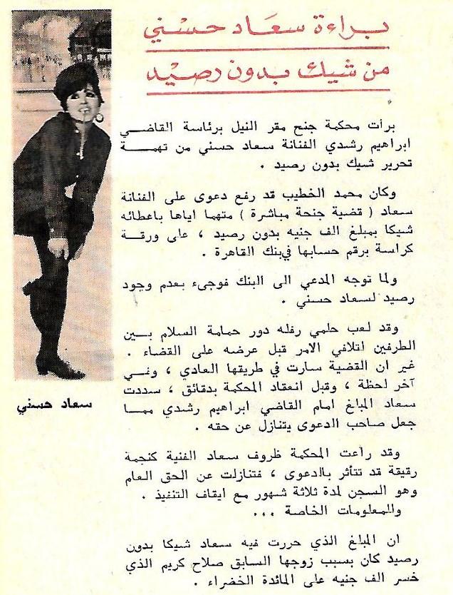 سعاد - خبر صحفي : براءة سعاد حسني من شيك بدون رصيد 1968 م Y__oa_10