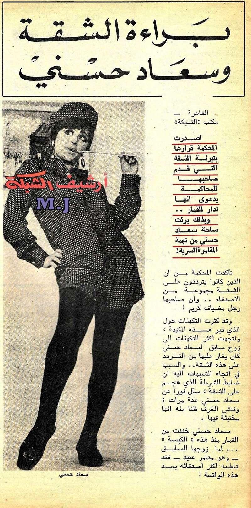خبر صحفي : براءة الشقة وسعاد حسني 1969 م Y_oi_u10