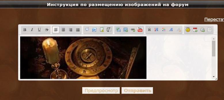 Инструкция по размещению изображений и видео на форум 715