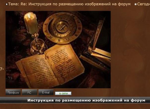Инструкция по размещению изображений и видео на форум 814
